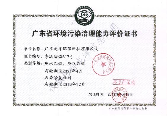 广东省环境污染治理能力评估证书