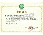 环境保护产业协会会员