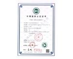 环境服务认证证书
