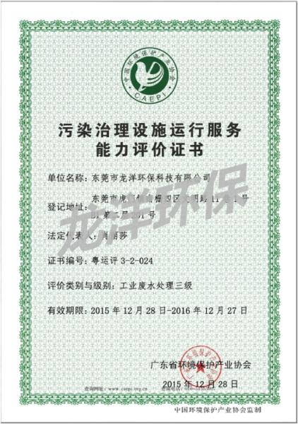 污染处理设施运行服务能力评价证书